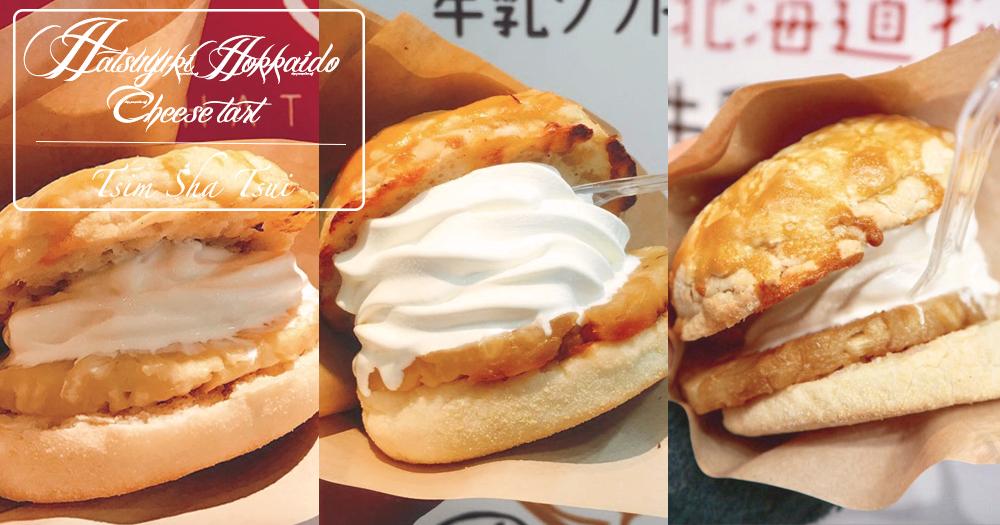堅係有菠蘿!尖沙咀人氣北海道牛乳8.0雪糕菠蘿包!會唔會太豐富啊!?