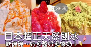 好想快d到夏天!日本最受歡迎天然刨冰~大愛草莓牛奶秘密刨冰!