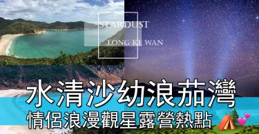 香港版馬爾代夫,西貢浪茄灣~椰林樹影,水清沙幼,夜晚仲有全天幕星空~~