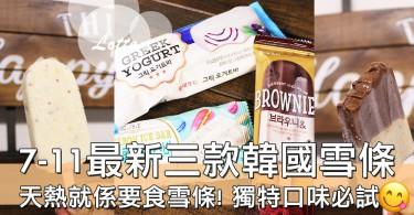 【小編試食】係瘋狂食雪條嘅季節!七仔最新引入韓國三款大熱雪條,Brownies味好正呀~