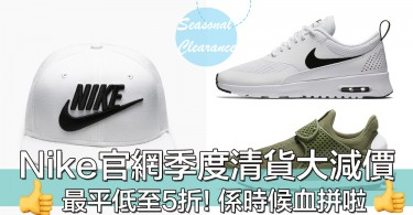又有平野啦喂!Nike香港官網季度清貨,折上折,最平低至5折呀~~
