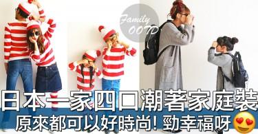 一家人都可以放閃!日本四口之家潮爆情侶裝,將來有仔女都要咁著~~
