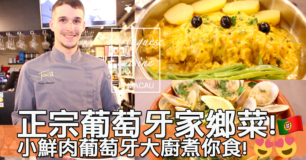 【小編試食】氹仔酒店級葡國菜小店!小鮮肉葡萄牙大廚巧手家鄉菜~葡式蒜蓉大蝦不得了!