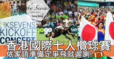 一年一度!香港國際七人欖球賽又嚟喇準備搶飛喇~Kickoff音樂會都記住要去!