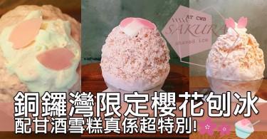 人氣小店新品!季節限定超夢幻櫻花刨冰~入面仲竟然有甘酒雪糕!