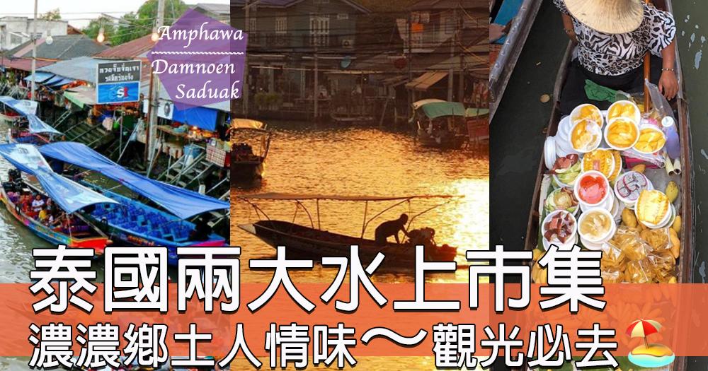 觀光客勝地!兩大必去泰國水上市場~濃濃鄉土人情味