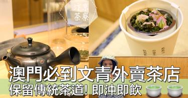【小編試食】傳統茶道外賣化!澳門即沖即飲外賣泡茶,文青必到小清新喫茶館~~