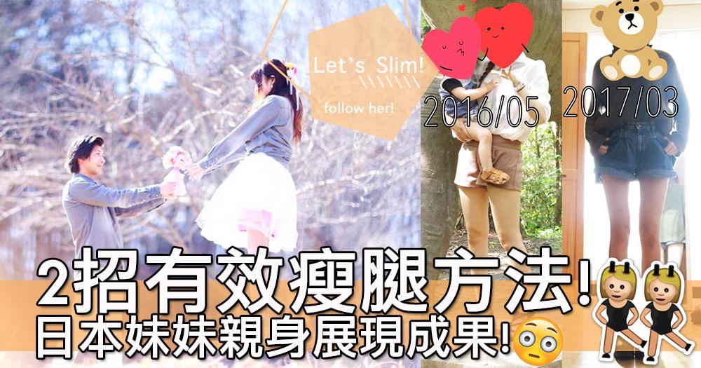 在春天找消失的小腿線條…2招簡單又有效既腿部運動+按摩!跟住日本妹妹去瘦腳~