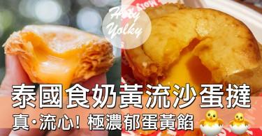 仲食流沙飽太out啦~~泰國潮食奶黃流沙蛋撻,係真・流沙呀!!!