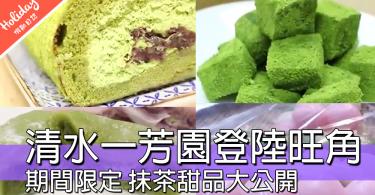 清水一芳園登陸朗豪坊~~期間限定至5月31號,抹茶甜品攻略!