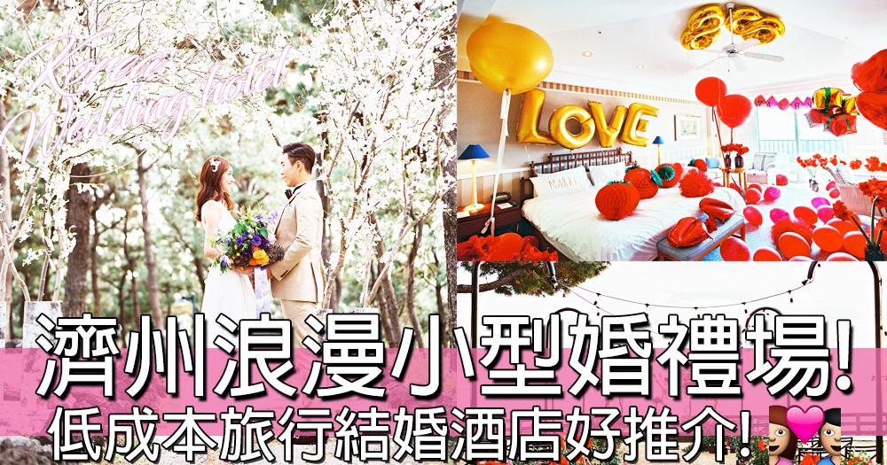 韓國低成本旅行結婚!濟州浪漫小型婚禮酒店好推介!場地設備策劃一條龍唔使煩!