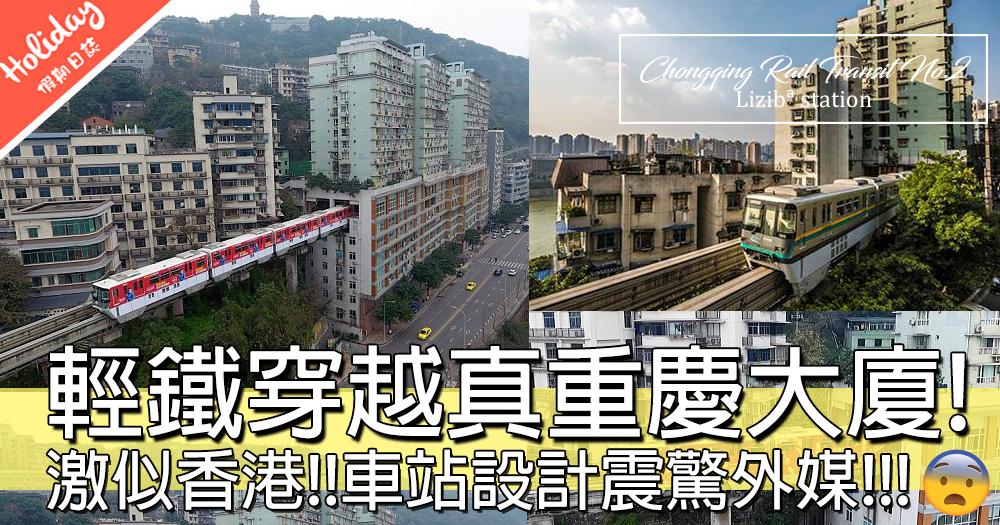 100%絕對安全...掛!輕鐵如何穿越「真。重慶大廈」!神奇車站建築忽成旅遊景點~