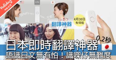 「ili 翻譯筆」神器 0.2秒即時翻譯三種語言,4月30日日本機場有得租啦!