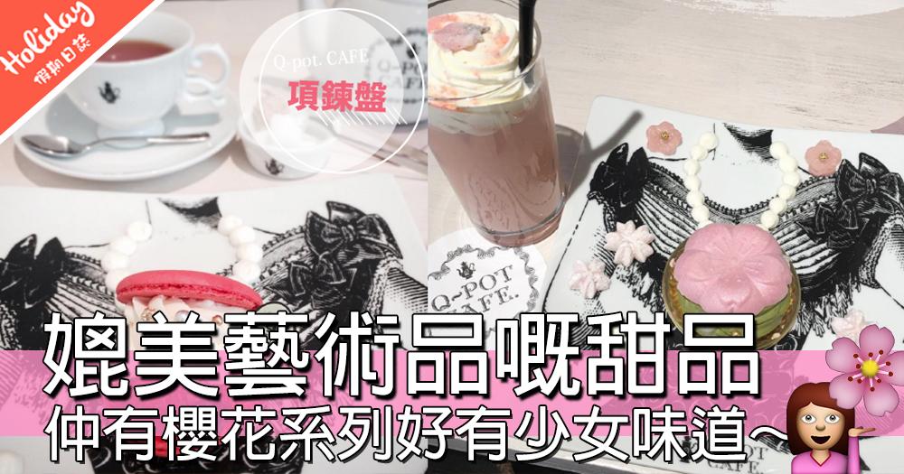 用甜品做項鍊戒指~ 人氣日本品牌「Q-pot」開設CAFE,所有甜品都簡直係藝術品呀!