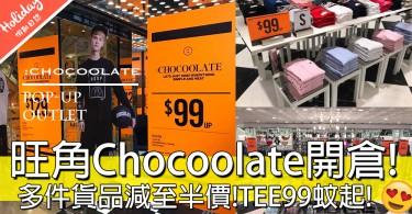 期間限定!旺角:CHOCOOLATE復活節開倉勁減!夏天係時候買短TEE喇!