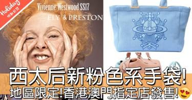 地區限定!Vivienne Westwood推出夏季粉色系手袋!得香港澳門有得買!