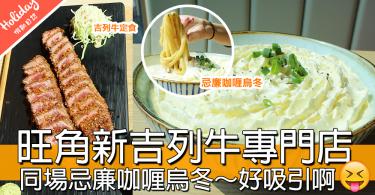 【小編試食】忌廉咖喱烏冬好Creamy啊!韓國吉列牛專門店抵港啦,吉列牛係旺角就有得食啦~