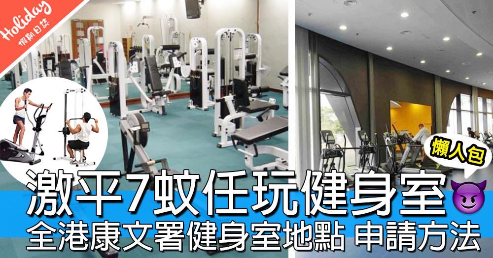 【懶人包】全民做gym減肥!康文署70幾間健身室申請方法、費用、全港健身室地點!!!