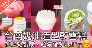 雪糕又有新造型花招,超治癒奶油造型軟雪糕,台南安平老街散步甜品!~