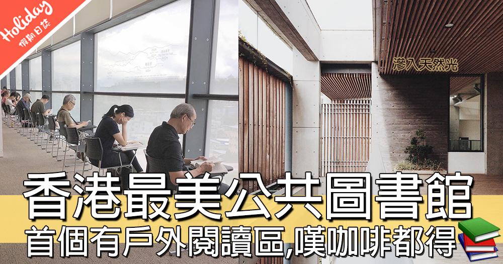 香港最美圖書館原來喺天水圍,一邊感受自然光一邊睇書!文青絕對唔可以錯過~~~