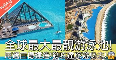 竟然好環保?世上最美麗最大游泳池!到底係地球邊個角落?!