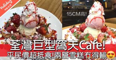 超抵食!荃灣超巨型15CM高雪糕草莓味窩夫!平民價酒店級甜品!