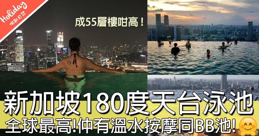 免入住!新加坡酒店180度夜景天台游泳池!邊游邊飲酒冇難度!