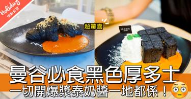 泰國超級邪惡!曼谷必食黑色「泰奶流心厚多士」,一切開超驚喜估你唔到呀!!
