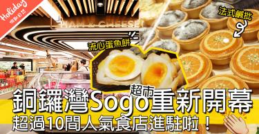 銅鑼灣SOGO超市大變身!超過10間全新人氣過江龍食店進駐啦,大家又有搵食好去處啦~~