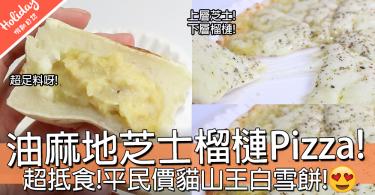 榴槤控最愛!油麻地芝士榴槤Pizza!貓山王白雪餅都值得一試!