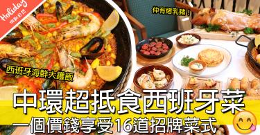 【小編試食】開左係中環18年嘅西班牙餐廳!逢週六同假期推出「16道招牌菜式Brunch」~~