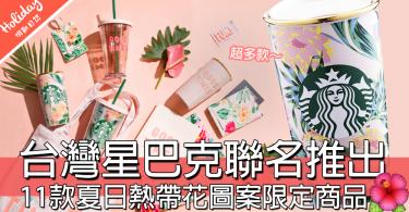 夏日style!台灣StarbucksXBan.do聯名推出11款熱帶花限定商品,完全就係正中少女心!