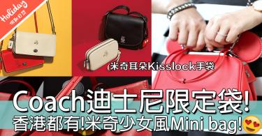 低調但夠潮!COACH X DISNEY系列手袋將登陸香港!可愛又有玩味!