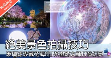 夢幻櫻花水晶球~~日本神級攝影大師,超高技術打造櫻之玻璃世界,晶瑩剔透好靚呀~