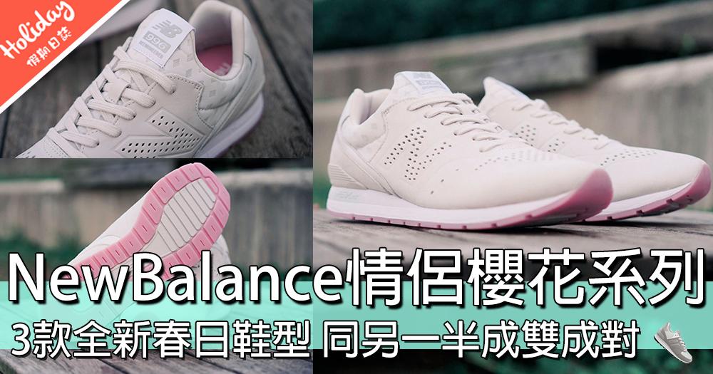 New Balance最新情侶鞋~~春日櫻花系列,鞋邊菱形暗花設計,型格簡潔!!跟對方同步走過每段路~~