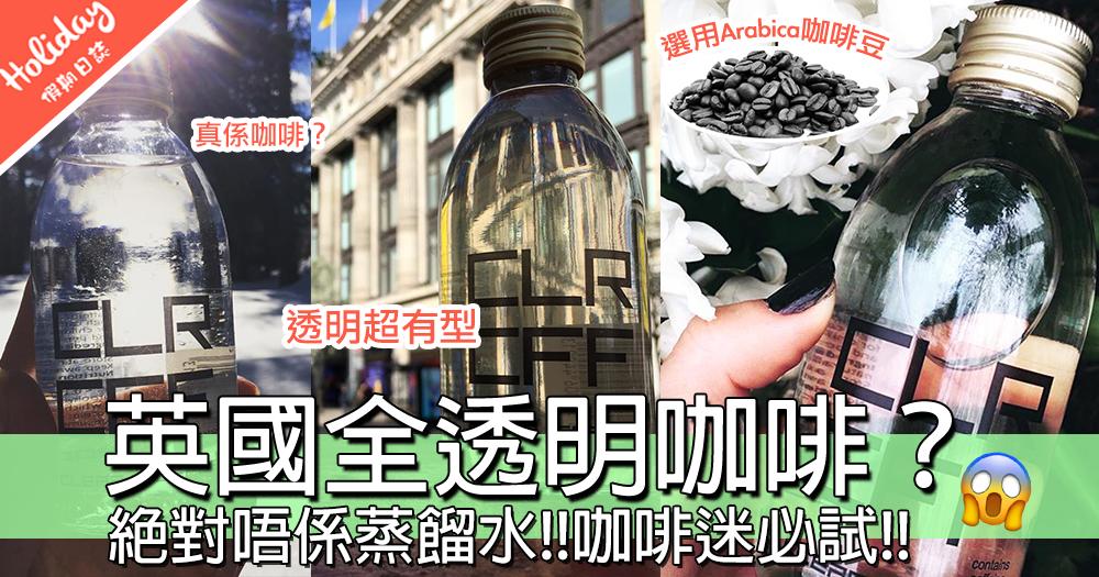 透明咖啡?定係水嚟㗎?英國首創透明咖啡,震撼全球咖啡迷,全透明真係好有型呀~~