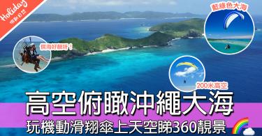 一飛沖天,飛越沖繩蔚藍天空!!沖繩滑翔傘,高空俯瞰玻璃海靚景~大海真係好靚呀~