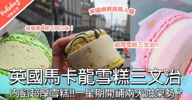 超厚雪糕三文治~~英國超人氣馬卡龍雪糕三文治,每星期推出4款不同口味,一星期只開鋪2天咁架勢?