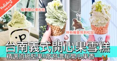 開開心心食開心果雪糕~~台南第一家義式開心果雪糕工坊,獨特手拉胚方式,更能呈現堅果香味!!!