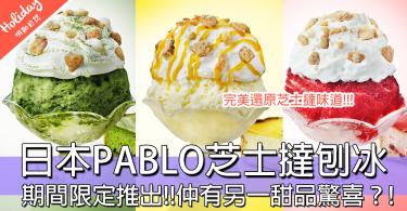 日本PABLO踩過界!!!5月推出招牌芝士撻刨冰同雪糕新地,食完成個人透心涼~~
