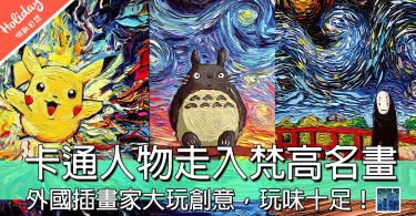卡通人物走入梵高世界?!插畫師二次創作名畫《星夜》,估唔到又幾夾喎~~
