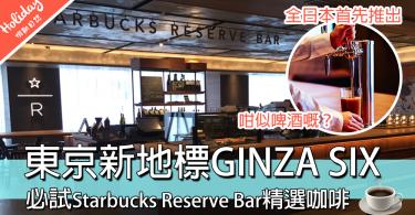 潮逛東京新地標GINZA SIX!!!走入星巴克ReserveBar 嘆咖啡,咦?咁似啤酒嘅~