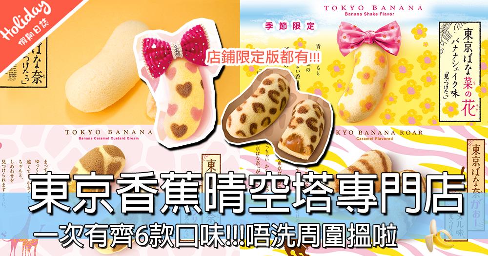 買日本手信唔再頻撲~東京香蕉晴空塔商場專門店新開張,一次過買齊6款口味香蕉蛋糕~~