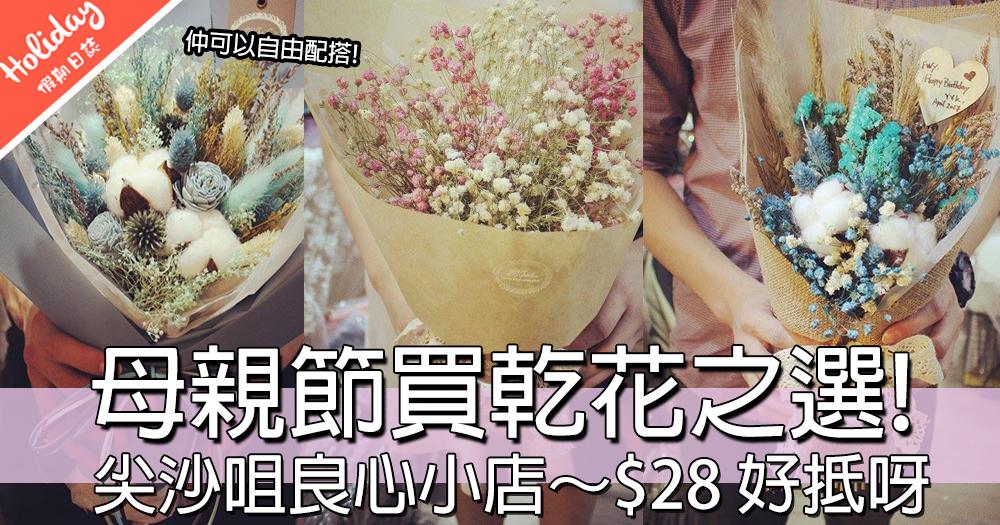 母親大人嘅節日又嚟啦!尖沙咀$28平價高質乾花,超過十幾款乾花你慢慢揀~
