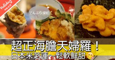 日本米芝蓮星級美食~東京深町超正海膽天婦羅!大大舊好鮮甜~