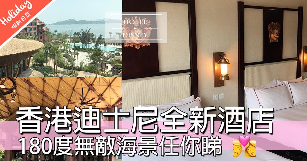 香港迪士尼第三間酒店~~全新探索家主題酒店4月30日開幕啦,充滿異國風情~~