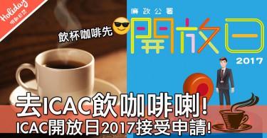 ICAC開放日接受申請!大家一齊去飲杯咖啡啦~連重大案件既來龍去脈都有人講解你知!
