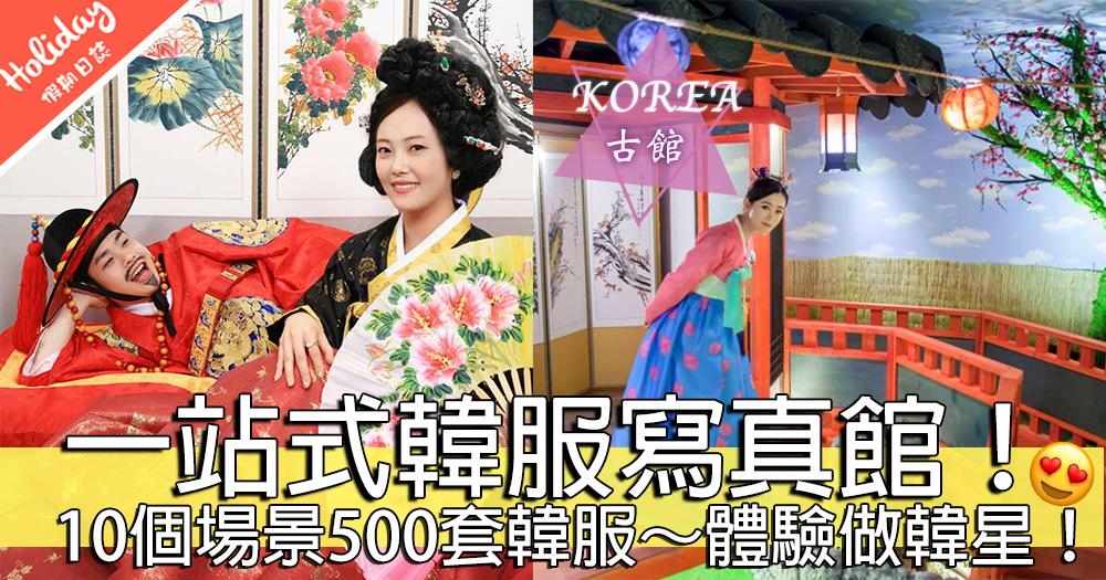 體驗做韓星!一站式韓服寫真館~10個場景500套服裝任你選擇!