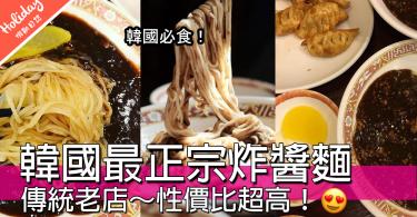 就喺呢碗炸醬麵!開化食堂 UNI炸醬面~韓國最正宗嘅炸醬麵!