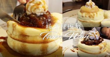 荃灣人氣甜品屋!激厚軟綿綿梳乎厘PANCAKE!又好食又好玩!